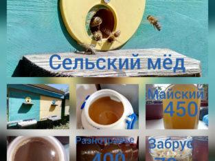 Сельский мёд