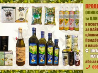 Оливковое масло опт