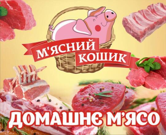 М'ясо домашнє, копчення домашнє